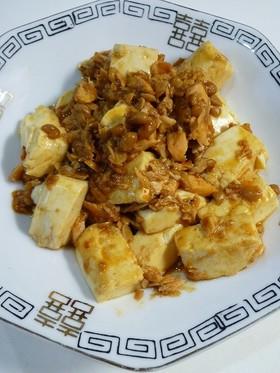更年期対策!鮭納豆と豆腐のピリ辛炒め
