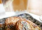 さつま揚げの柚子胡椒焼☆大人美味しい
