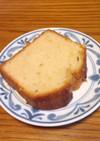 アーモンドパウダー入りパウンドケーキ