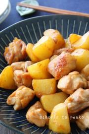 簡単!鶏もも肉とじゃがいもの照り焼きの写真
