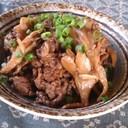 簡単柔らか☆牛肉と舞茸のしぐれ煮