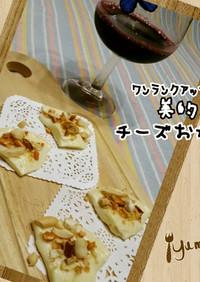 簡単美的にとろ~りカリッとチーズおかき