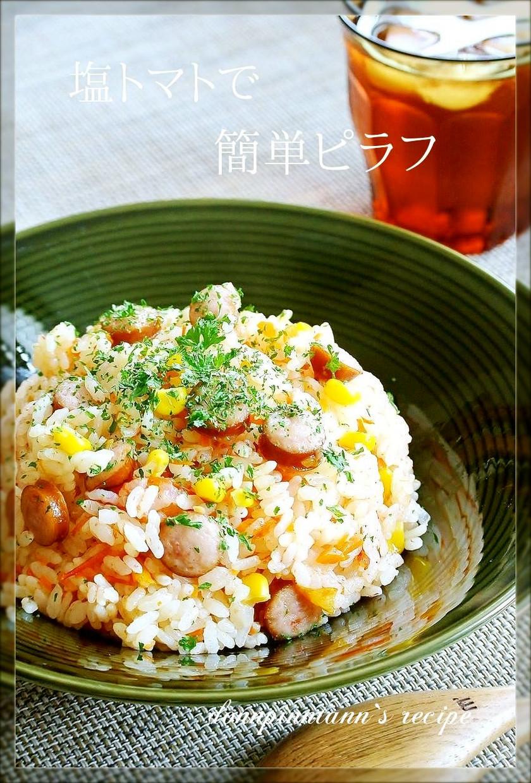 塩トマトで簡単ピラフ(炊飯器)