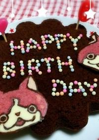 ジバニャンのケーキ☆