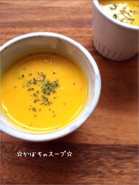 かぼちゃスープ☆