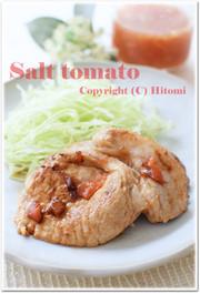 塩トマト☆生姜焼きの写真