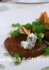 椎茸のソテー ゴルゴンゾーラチーズ添え