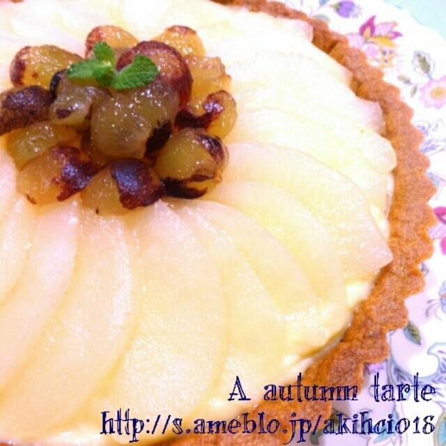 絶品 秋の梨と葡萄のタルト