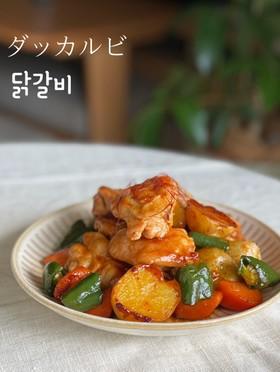 ダッカルビ☆鶏肉のコチュジャン炒め