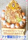 アナ雪誕生日キャラケーキ