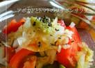 アボカドとトマトのワサポンサラダ☆☆