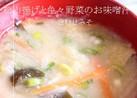 松山揚げと色々野菜の味噌汁(合わせみそ)