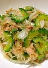 ゴーヤとツナのカルパッチョ風サラダ