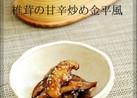 簡単!椎茸の甘辛炒め金平風☺お弁当にも