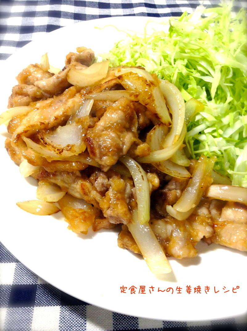 定食屋さんの生姜焼きレシピ