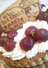 秋限定*葡萄タルト誕生日キャラケーキ