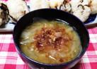 鰹節タップリ玉ねぎのお味噌汁。