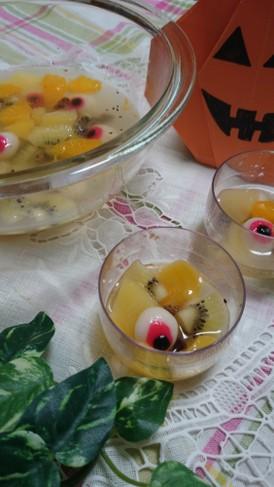 ハロウィン♪目玉ギョロリのフルーツポンチ