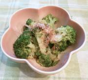 ブロッコリーの柚子胡椒ポン酢和えの写真