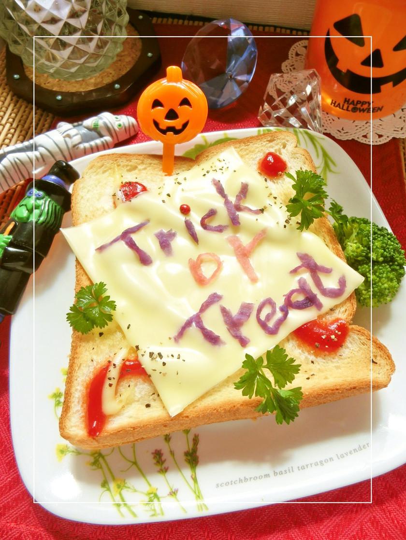 Trick or Treat デコパン☻