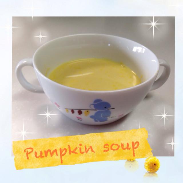 離乳食後期〜 カボチャのミルクスープ