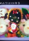 ♡愛娘のためのクリスマス弁当♡キャラ弁