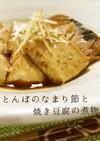簡単♪とんぼのなまり節と焼き豆腐の煮物
