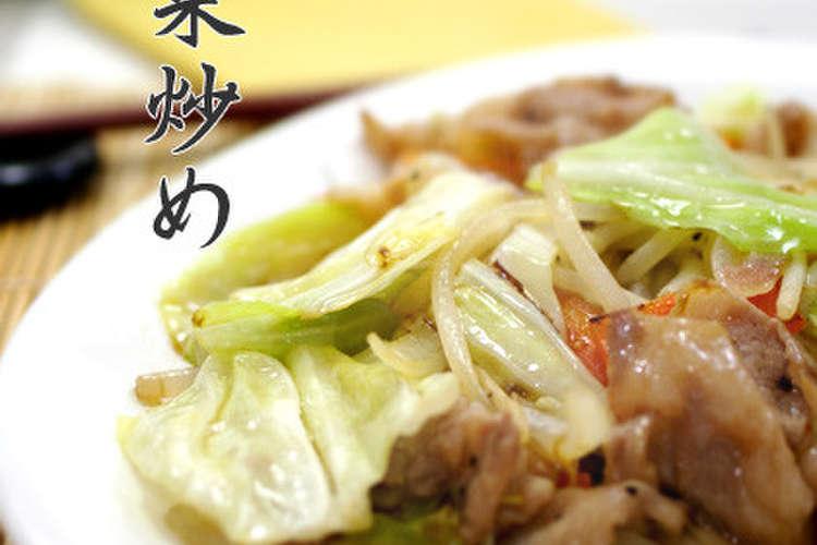 野菜 味付け 肉 炒め