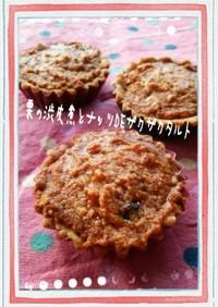 栗の渋皮煮とナッツDEザクザクタルト♡