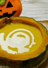 ハロウィンに!かぼちゃまるごとプリン