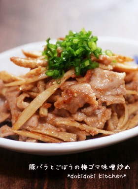 豚バラとごぼうの梅ゴマ味噌炒め