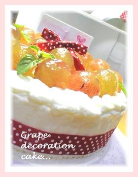 巨峰のデコレーションケーキ