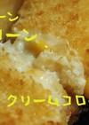 夜ご飯お弁当に☆コーンクリームコロッケ♪