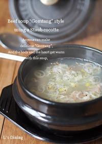 ストウブde牛すじのスープ~コムタン風