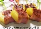 お弁当に簡単♪パイナップルのベーコン巻き