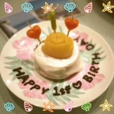 1歳の誕生日にバースデーケーキ♪