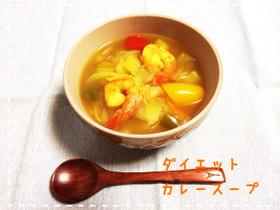 ダイエット♡脂肪燃焼カレースープ
