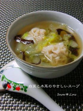 白菜と木耳のやさしいスープ*