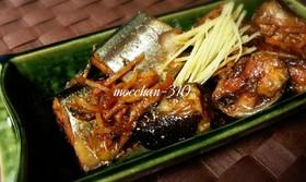 青魚(さんま、鯵、鰯)の圧力鍋煮*骨まで