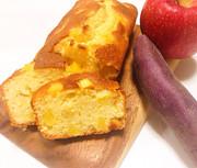 さつまいもとリンゴのパウンドケーキの写真