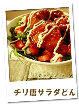 鶏から揚げサラダ丼byスイートチリソース