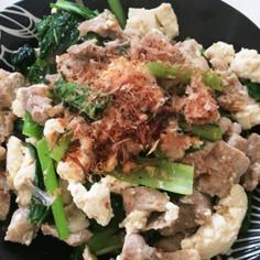 取り分け簡単☆小松菜と豚肉と豆腐炒め♪