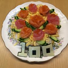 ちらし寿司 お寿司ケーキ 100日祝い