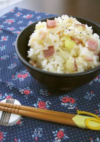 チーズが◎薩摩芋とベーコンの炊き込みご飯