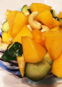 柿ときゅうりとカシューナッツの秋サラダ