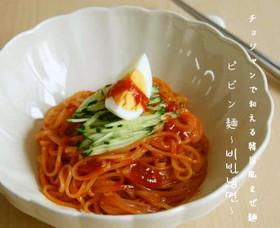 ピビン麺☆チョジャンで和える韓国風混ぜ麺