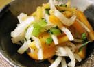 大根と柿のなます風サラダ