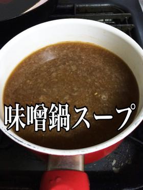 超簡単!味噌鍋のスープ