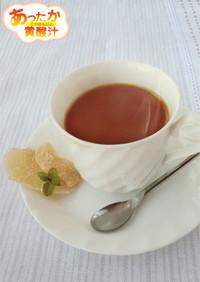 あったか黄酸汁◆生姜風味のホットサジー