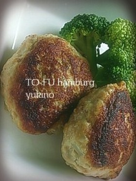 びっくりドンキー風豆腐ハンバーグ
